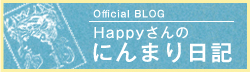 Official BLOG Happyさんの にんまり日記
